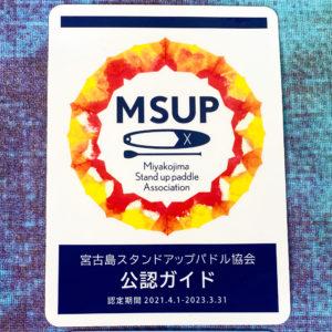 mo'oモオ/sup/サップ/スタンドアップパドル/宮古島